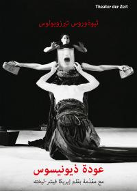 Cover عودة ذيونيسوس / Die Rückkehr des Dionysos